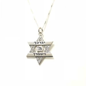 """תליון מגן דוד – """"יברכך השם וישמרך"""""""